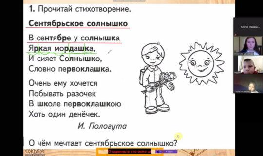 фото онлайн занятий по чтению